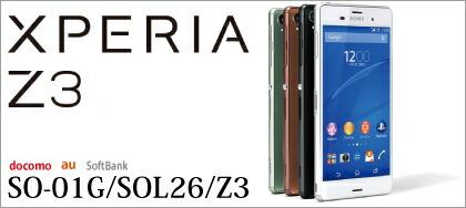 Xperia Z3 SO-01G