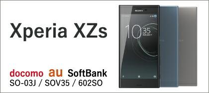 Xperia XZs 602SO