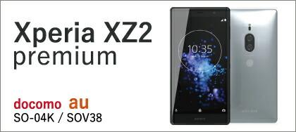 Xperia XZ2 Premium SO-04K