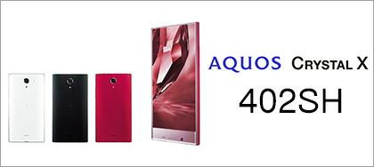 AQUOS CRYSTAL X 402SH