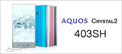 AQUOS CRYSTAL 2 403SH
