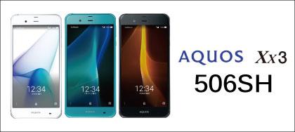 AQUOS Xx3 506SH