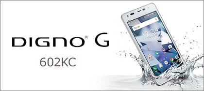 DIGNO G 602KC