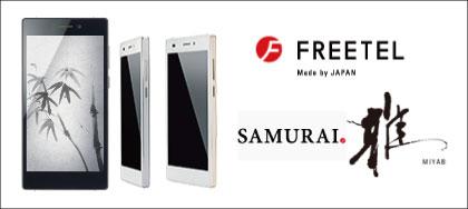 FREETEL SAMURAI MIYABI FTJ152C