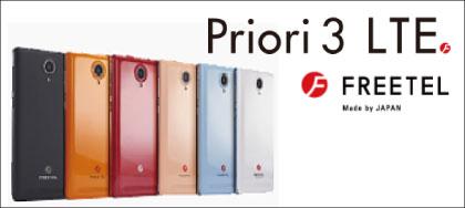 FREETEL Priori3 LTE FTJ152A