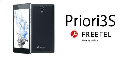 FREETEL Priori3S LTE FTJ152B