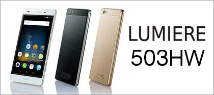 LUMIERE 503HW