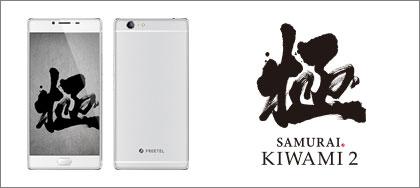 FREETEL SAMURAI KIWAMI 2 FTJ162B