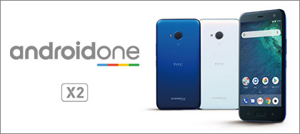 Y!mobile Android One X2