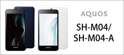 AQUOS L SH-M04 SH-M04-A