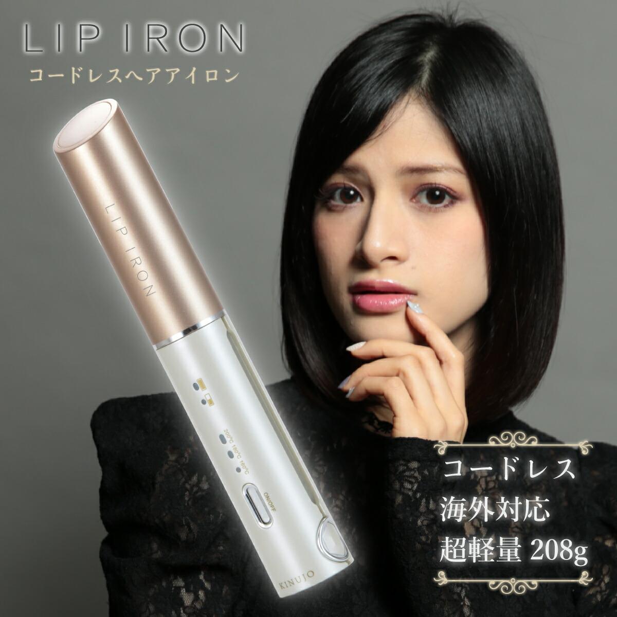 【公式】LIP IRON リップアイロン コードレス ヘアアイロン ヘアーアイロン USB 充電式 海外 対応 兼用 ストレート アイロン キャップケース付 送料無料