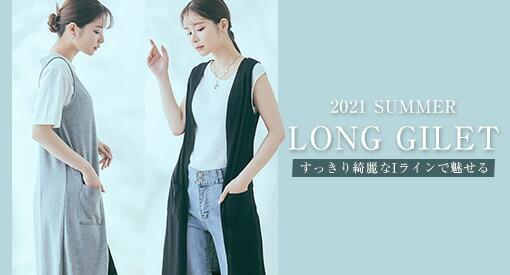 '20 Spring LOOK BOOK