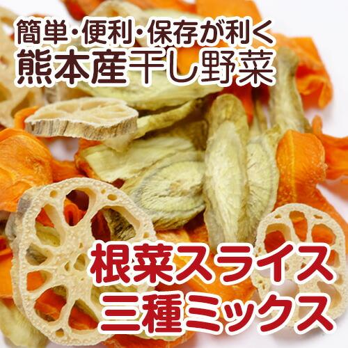 根菜スライス3種ミックス 80g