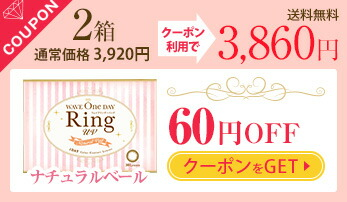 WAVE ONE DAY RINGお試し2箱セット60円OFFクーポン