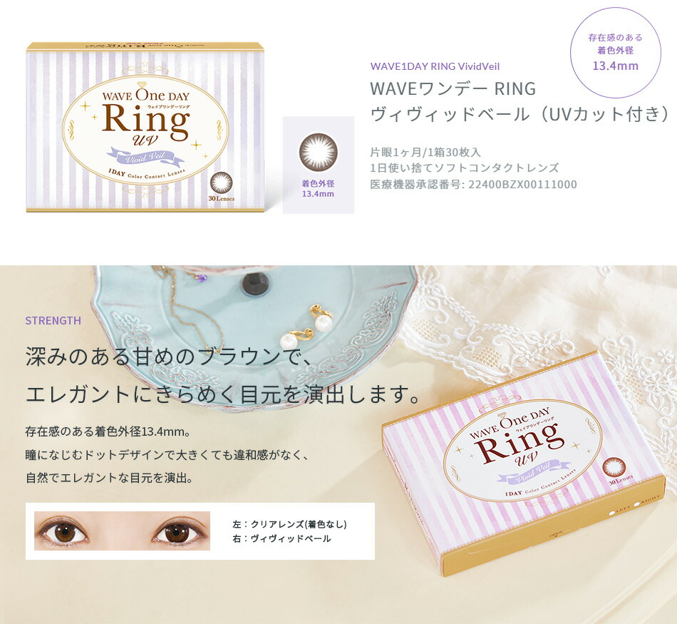 WAVE ONE DAY RING ヴィヴィッドベール