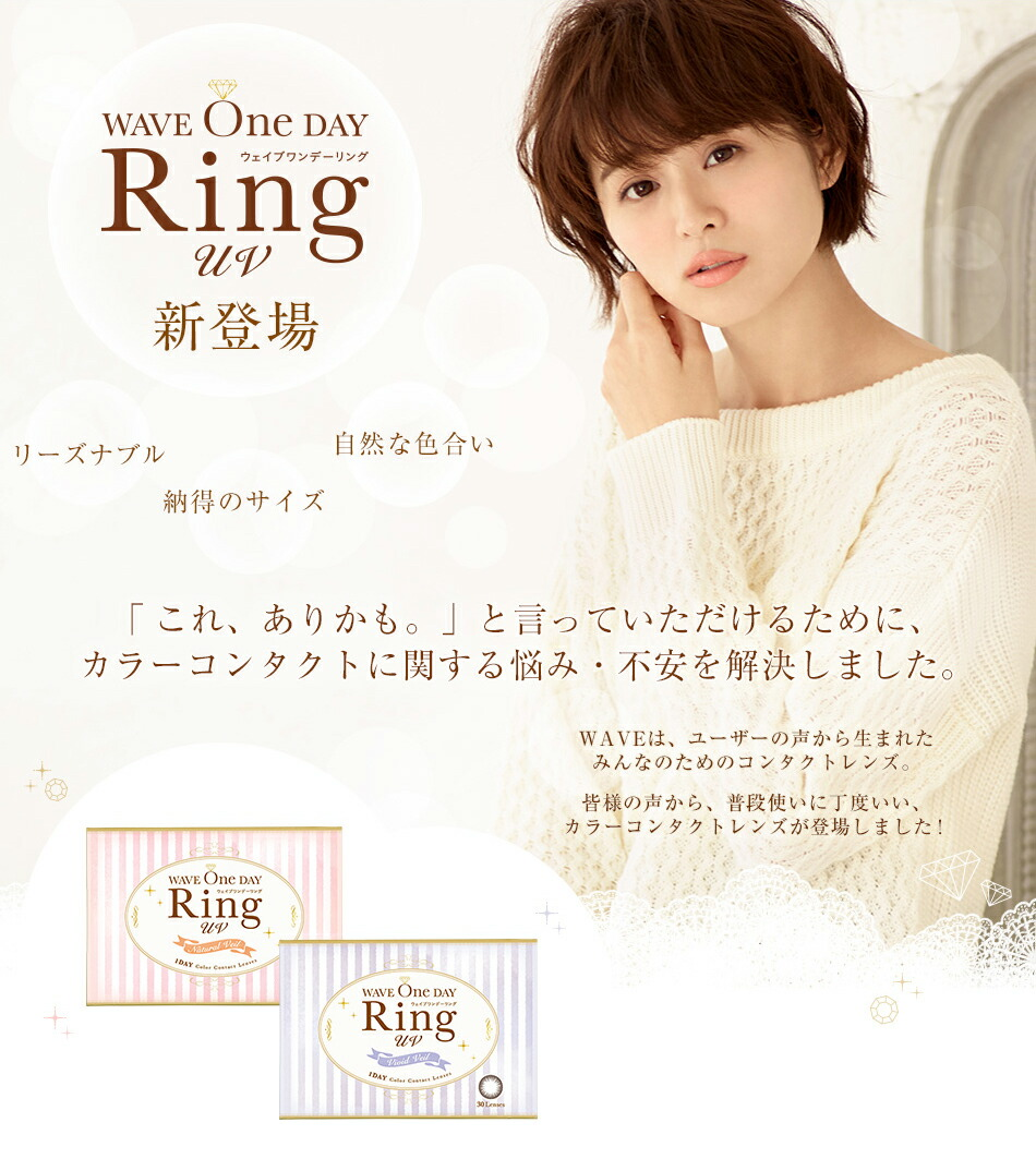 WAVE ONE DAY RING 新登場
