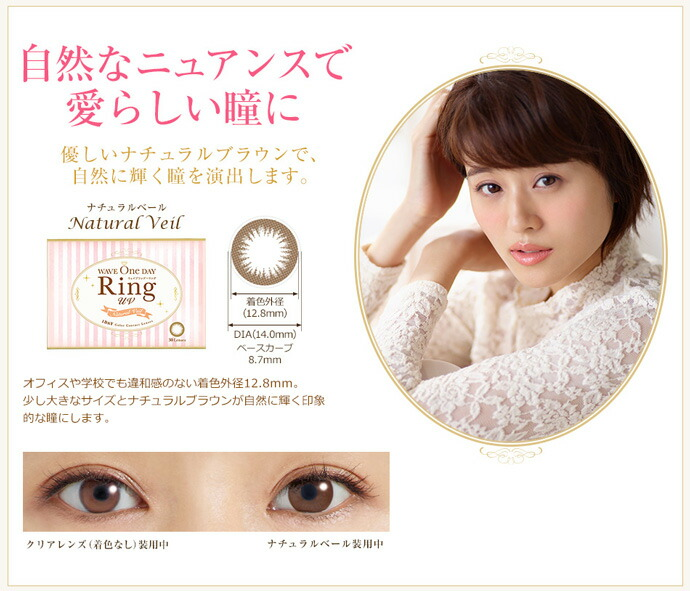WAVE ONE DAY RING ナチュラルベール