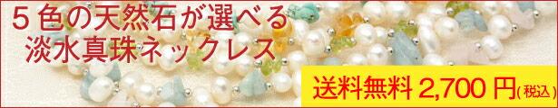 5色の宝石から選べる淡水パールネックレス