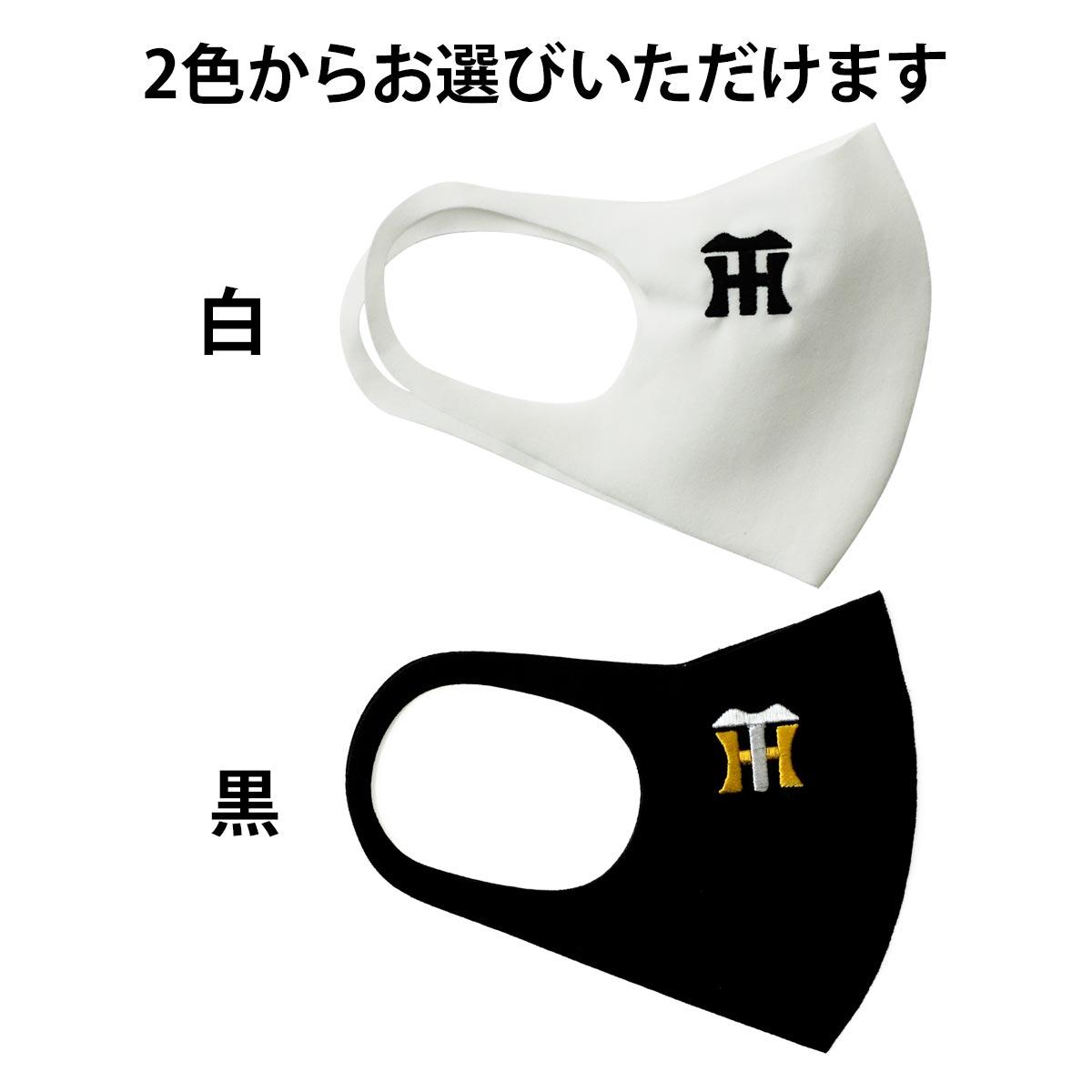 タイガース マスク 阪神