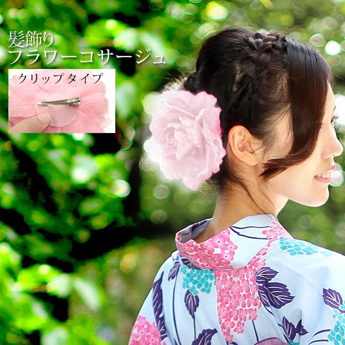 ed0c393bc □All three colors of hair ornament corsage flower corsage kimono yukata  barrette clip hair decoration hair accessories 2WAY white pink purple one  piece of ...