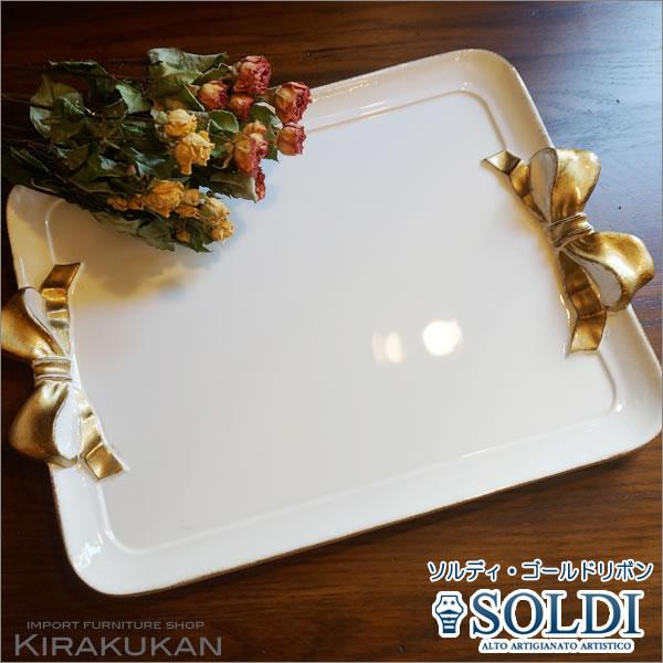 SOLDI(ソルディ) ゴールドリボン レクタングルトレー