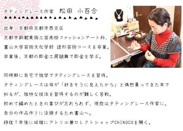 松田小百合さんプロフィール