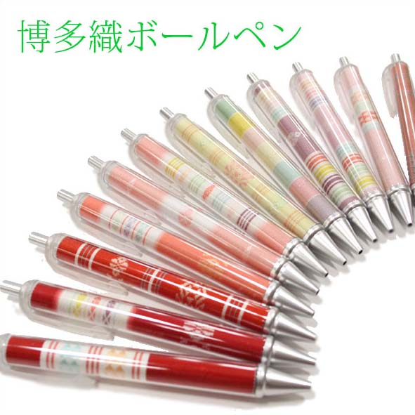博多織ボールペン
