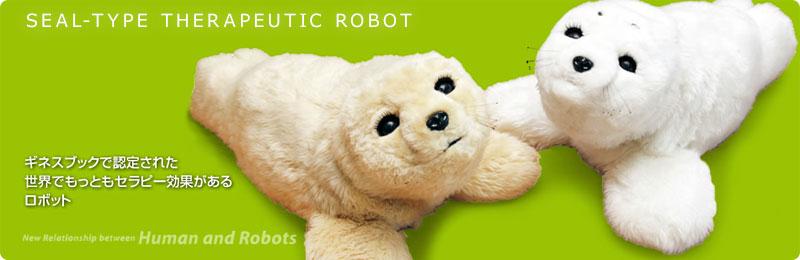 パロ | ギネスブックで認定された世界でもっともセラピー効果があるロボット