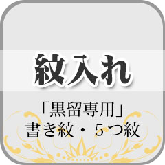 黒留専用 紋入れ 書き紋・5つ紋
