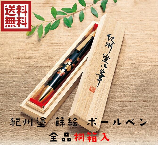 紀州塗り 蒔絵 木製 ボールペン