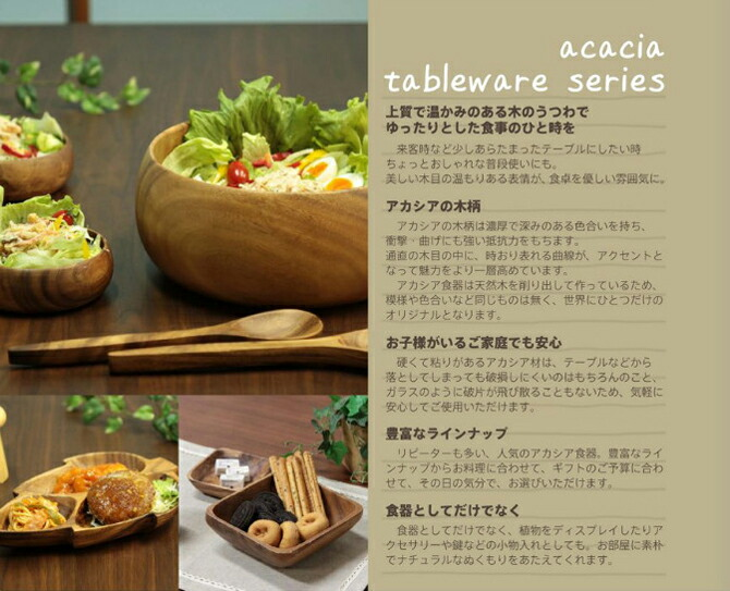 アカシア 食器