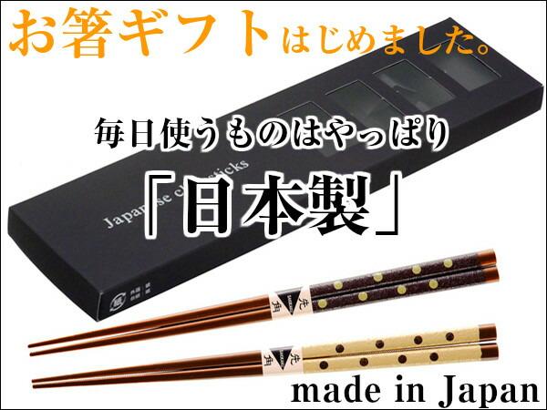 お箸ギフトはじめました。全品日本製です。