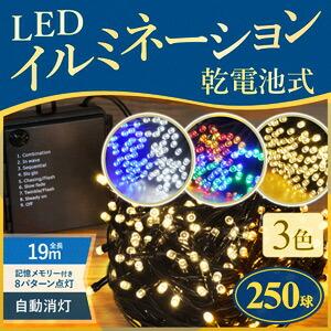 イルミネーション LED 乾電池 ストレート 屋外 屋内 250球 自動点灯/自動消灯 コントローラー付き 防滴仕様 室内 コードレス イルミネーションライト