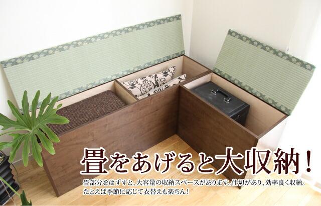 畳をあげると大収納!畳部分をはずすと、大容量の収納スペースがあります。