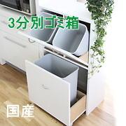 家具調薄型3分別ゴミ箱