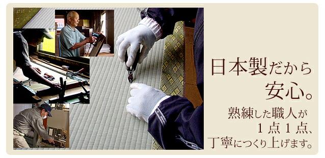 日本製だから安心!職人が丁寧に作り上げました。