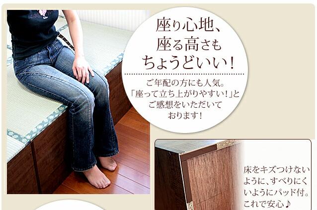 高床式ユニット畳は座り心地、座る高さもちょうど良い