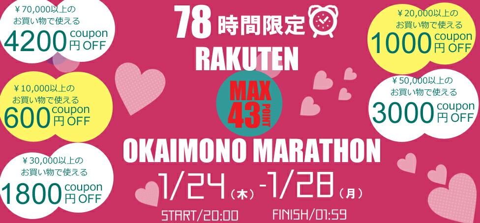 楽天 お買い物マラソン
