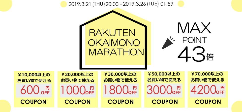 お買い物マラソン