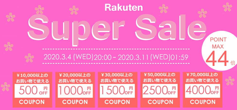 楽天SUPER SALE