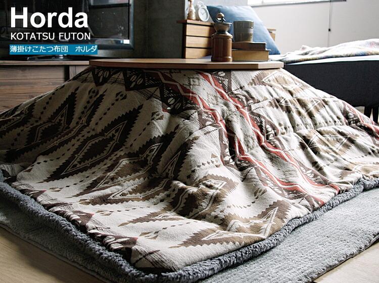 薄掛けこたつ布団 Horda(ホルダ) 190×190 正方形