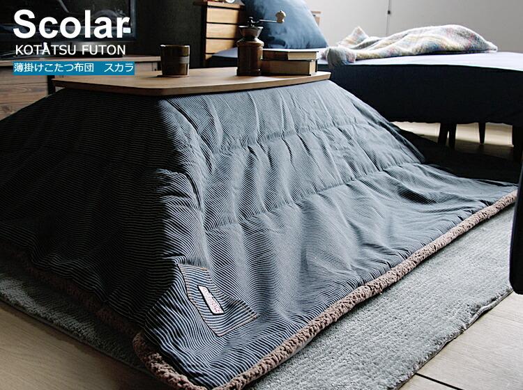 薄掛けこたつ布団 Scolar(スカラ) 190×190 正方形