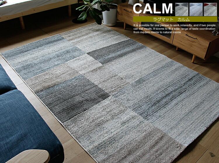 ラグマット カルム(CALM) 160×230cm