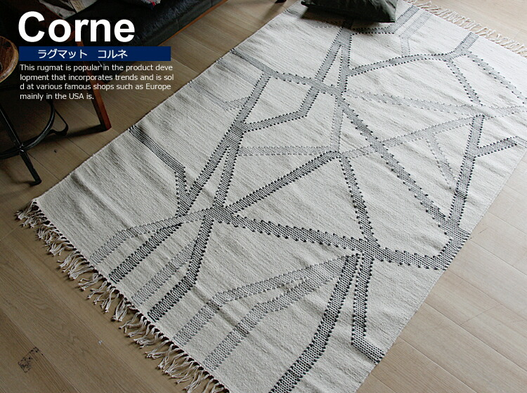 ラグマット Corne(コルネ) 90 × 130cm