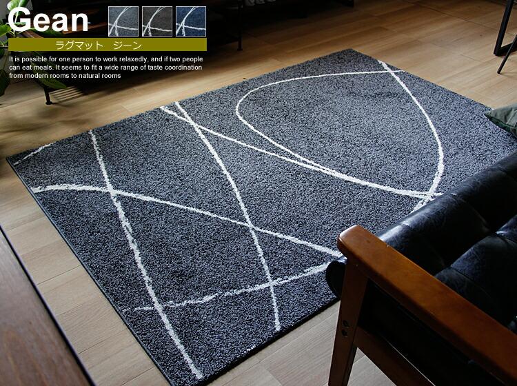 ラグマット Gean(ジーン) 130cm × 190cm