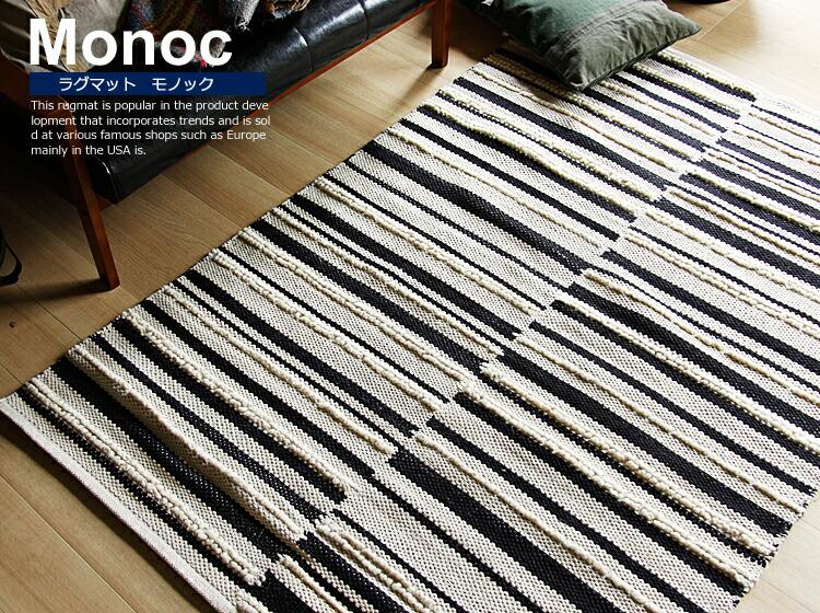 ラグマット Monoc(モノック) 90 × 130cm