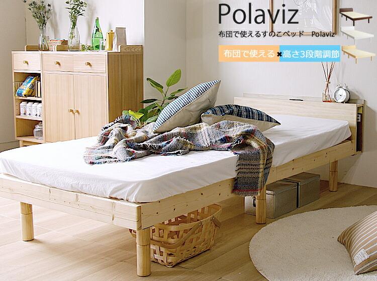 ふとんで使えるスノコベッド polaris(ポラリス) 高さ3段階調整 シングル