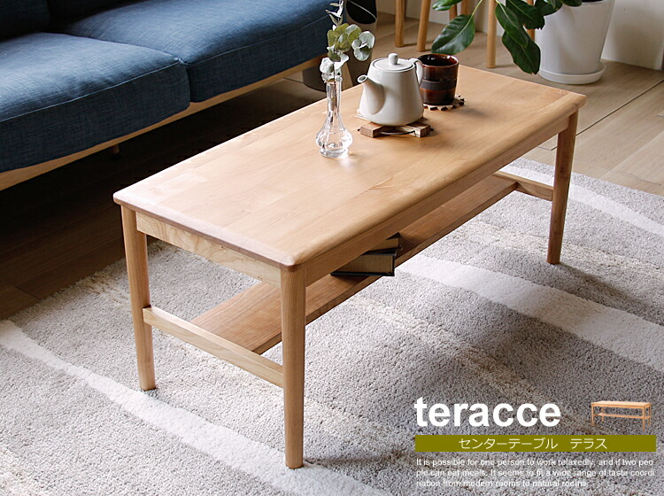 リビングテーブル teracce(テラス)