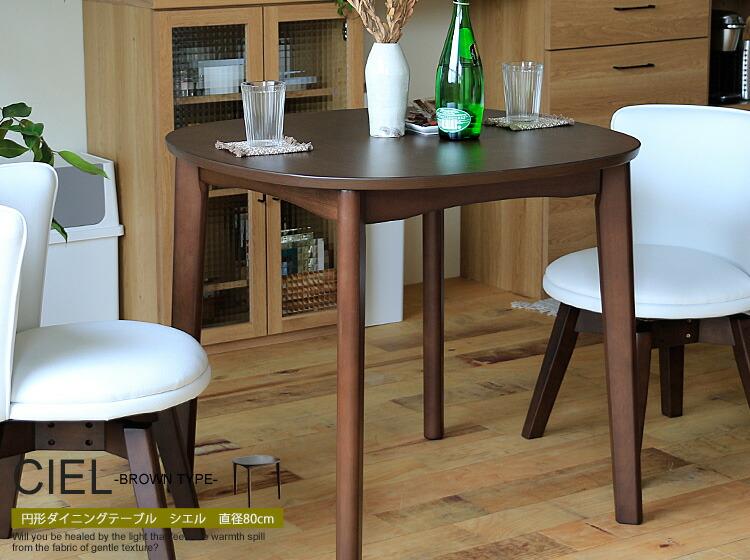円形ダイニングテーブル CIEL(シエル)ブラウンタイプ 直径80cm