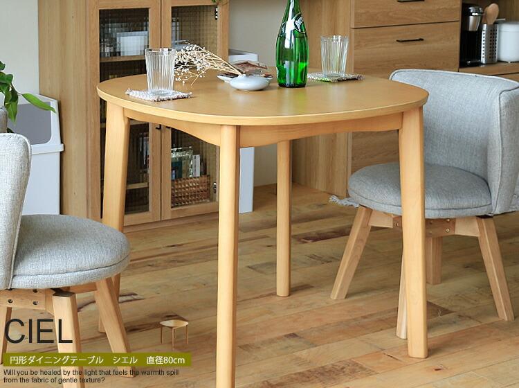 円形ダイニングテーブル CIEL(シエル) 直径80cm